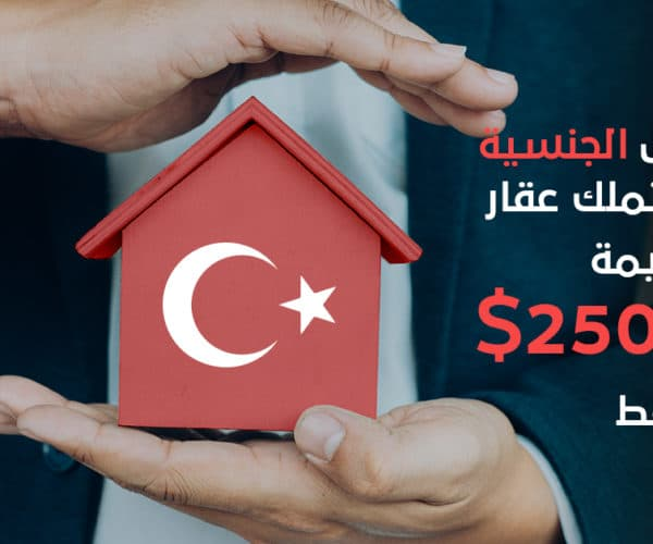 Acquisition of Turkish citizenship by Real Estate Investments